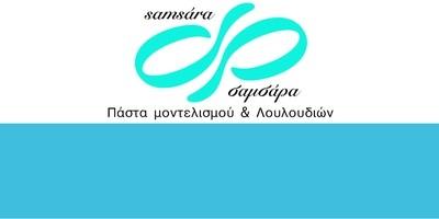 Samsara Πάστα Μοντελισμού 'Σαμσάρα' από την Samantha 250γρ -LIGHT BLUE -Γαλάζιο