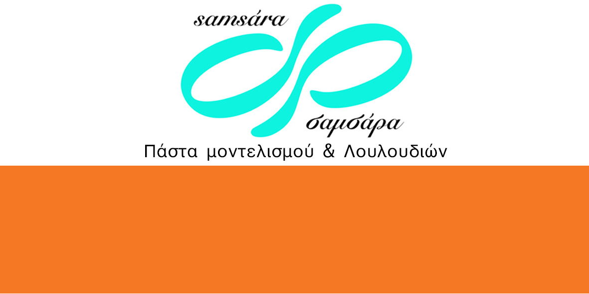 Samsara Πάστα Μοντελισμού 'Σαμσάρα' από την Samantha 250γρ -ORANGE -Πορτοκαλί