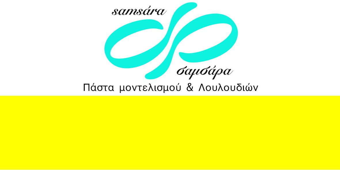 Samsara Πάστα Μοντελισμού 'Σαμσάρα' από την Samantha 250γρ -YELLOW -Κίτρινο