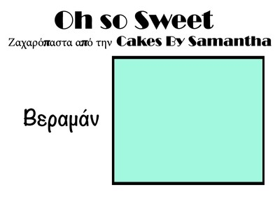 Ζαχαρόπαστα 'Oh So Sweet' από την Cakes By Samantha 500γρ -ΒΕΡΑΜΑΝ