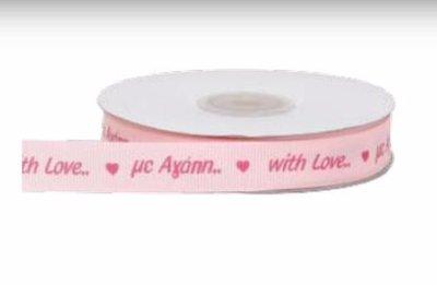 Ribbons - 15mm With Love Pink 22m - Κορδέλα Γκρο Με Αγάπη Ροζ