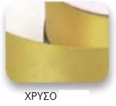 Ribbons - 10mm Satin Ribbon Gold 50m - Κορδέλα Σατέν Χρυσή