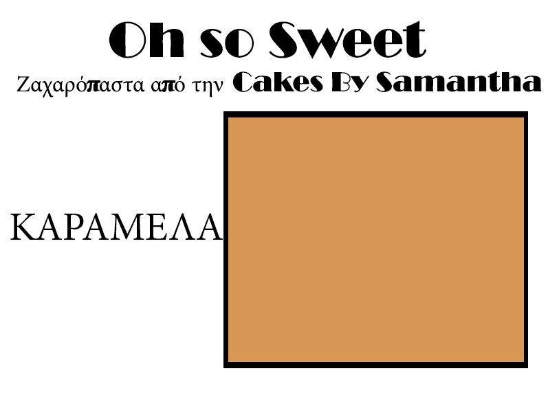 Ζαχαρόπαστα 'Oh So Sweet' από την Cakes By Samantha 1 Κιλό -CARAMEL -ΚΑΡΑΜΕΛΑ