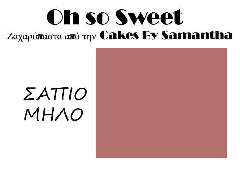 Ζαχαρόπαστα 'Oh So Sweet' από την Cakes By Samantha 1 Κιλό -DUSKY PINK -ΣΑΠΙΟ ΜΗΛΟ