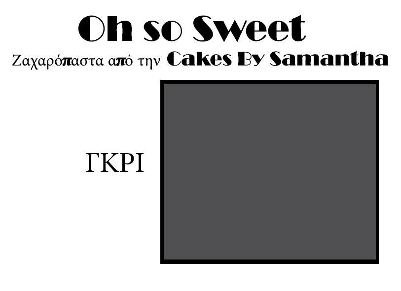 Ζαχαρόπαστα 'Oh So Sweet' από την Cakes By Samantha 1 Κιλό -GREY -ΓΚΡΙ