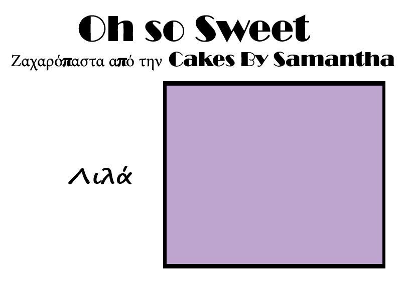 Ζαχαρόπαστα 'Oh So Sweet' από την Cakes By Samantha 1 Κιλό -LILAC -ΛΙΛΑ