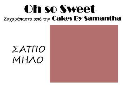 Ζαχαρόπαστα 'Oh So Sweet' από την Cakes By Samantha 500γρ -DUSKY PINK -ΣΑΠΙΟ ΜΗΛΟ