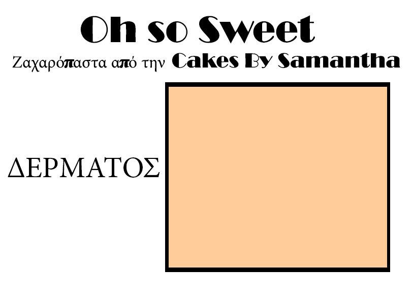 Ζαχαρόπαστα 'Oh So Sweet' από την Cakes By Samantha 500γρ -FLESH -ΔΕΡΜΑΤΟΣ