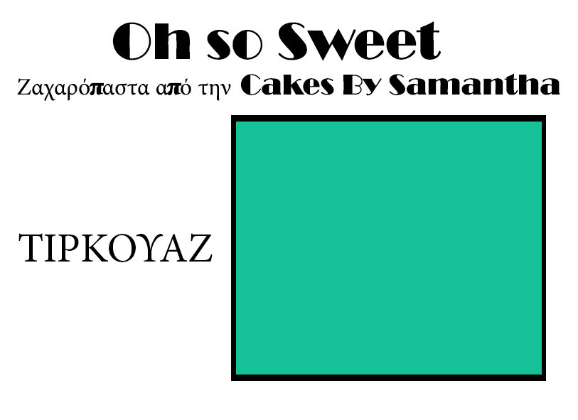 Ζαχαρόπαστα 'Oh So Sweet' από την Cakes By Samantha 500γρ -TURQUOISE -ΤΙΡΚΟΥΑΖ