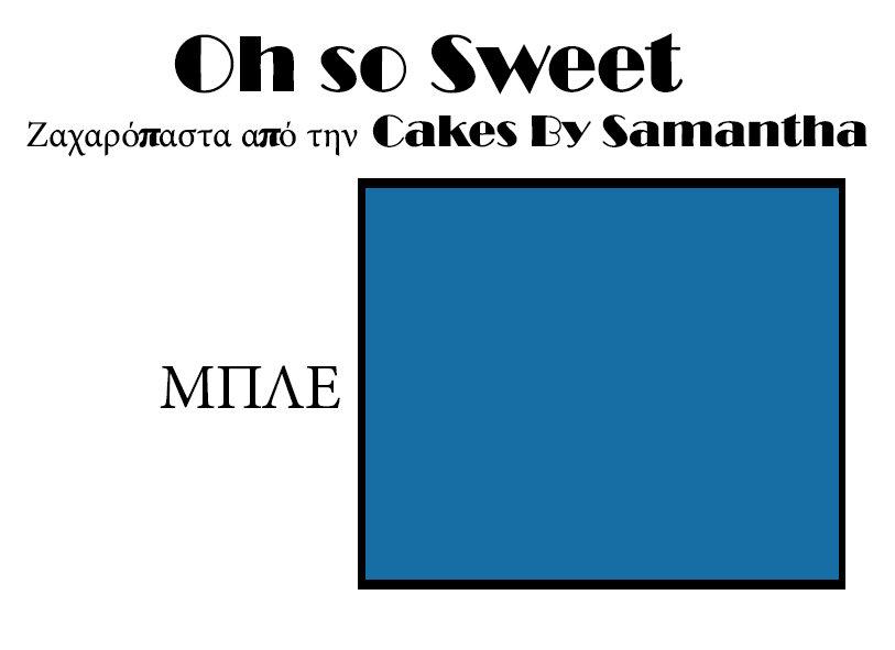 Ζαχαρόπαστα 'Oh So Sweet' από την Cakes By Samantha 250γρ -BLUE -ΜΠΛΕ