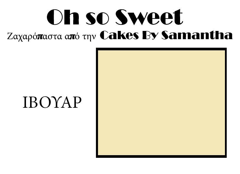 Ζαχαρόπαστα 'Oh So Sweet' από την Cakes By Samantha 5 Κιλά -IVORY -ΙΒΟΥΑΡ