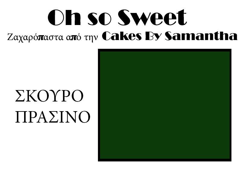 SALE!!! Ζαχαρόπαστα 'Oh So Sweet' από την Cakes By Samantha 5 Κιλά -DARK GREEN -ΣΚΟΥΡΟ ΠΡΑΣΙΝΟ ΑΝΑΛΩΣΗ ΚΑΤΑ ΠΡΟΤΙΜΗΣΗ 04/2019