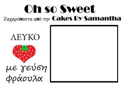 Ζαχαρόπαστα 'Oh So Sweet' από την Cakes By Samantha ΛΕΥΚΟ ΜΕ ΓΕΥΣΗ ΦΡΑΟΥΛΑ 1 Κιλό