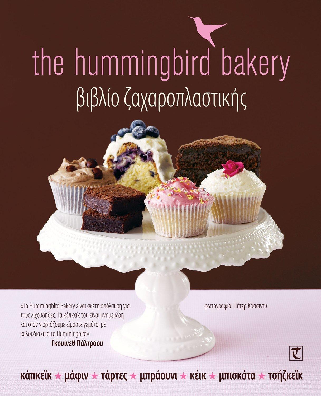 BOOK -Hummingbird Bakery -Βιβλίο Ζαχαροπλαστικής Στα Ελληνικά