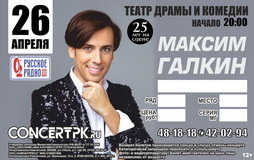 Максим Галкин / 26 Апреля 2018 / Драмтеатр / 20:00 / Партер / Ряд 11 / Место 26