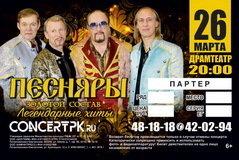 Песняры / 26 Марта 2018 / Драмтеатр / 20:00 / Партер / Ряд 11 / Место 18