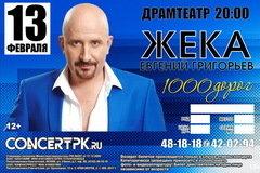 Жека / 13 февраля 2018 / Драмтеатр / 20:00 / VIP / Партер / Ряд 01 / Места 08,09