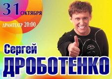 Сергей Дроботенко 31 Октября 2018 / Драмтеатр / 20:00 / Партер / Ряд 07 / Место 23