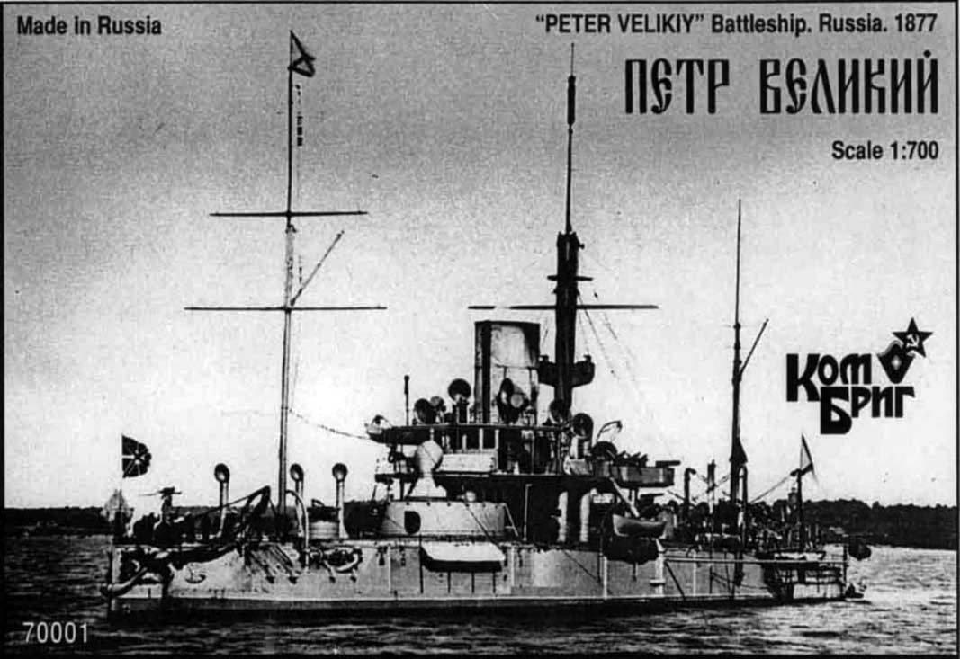 Combrig 1/700 Battleship Petr Veliky, 1877 resin kit #70001