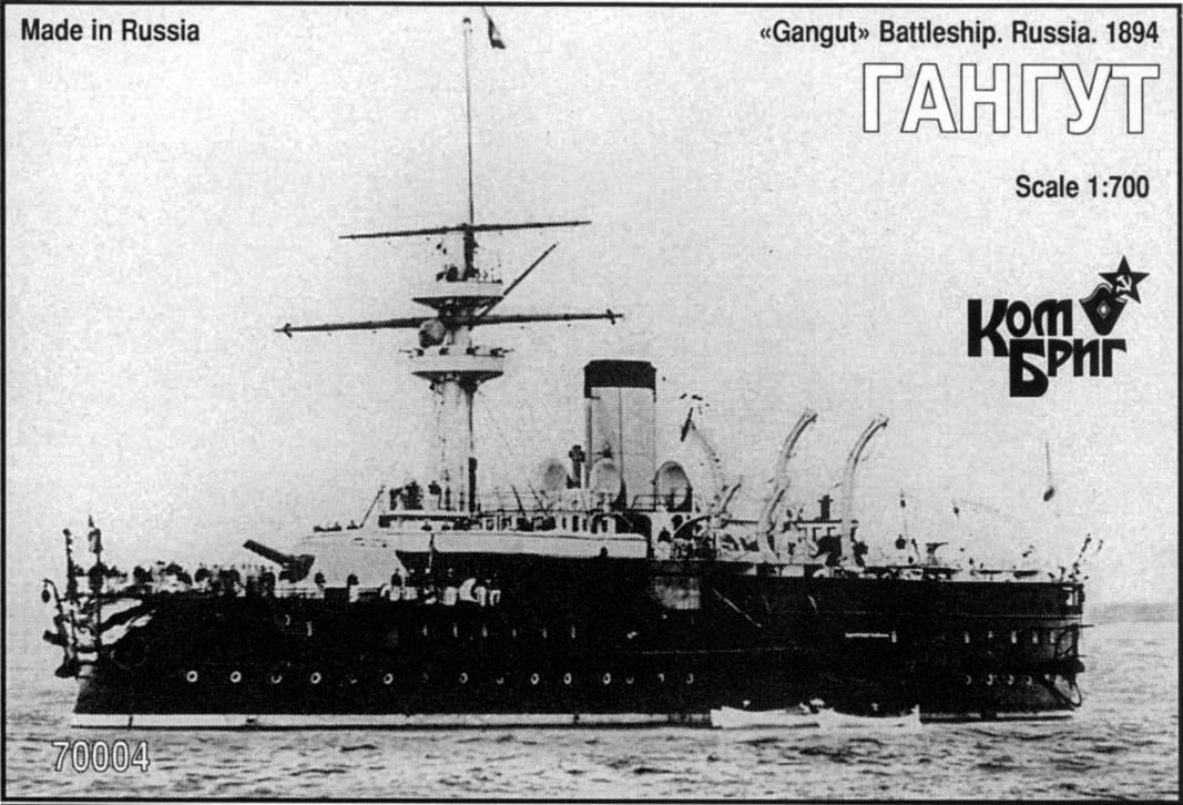 Combrig 1/700 Battleship Gangut, 1894 resin kit #70004