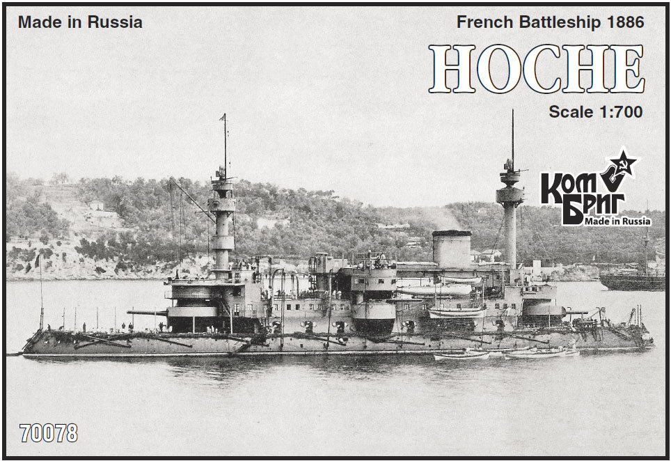 Combrig 1/700 French Hoche Battleship, 1886 resin kit #70078PE