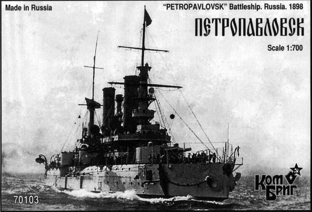 Combrig 1/700 Battleship Petropavlovsk (New Masters), 1898 resin kit #70103PE