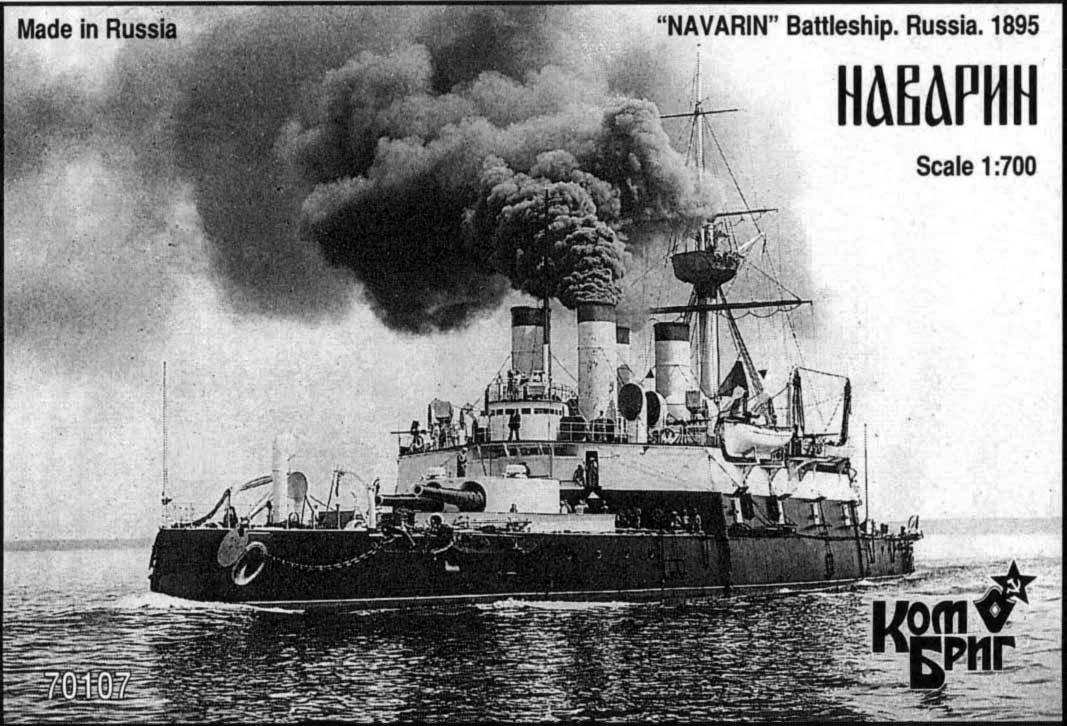 Combrig 1/700 Battleship Navarin, 1895 resin kit #70107