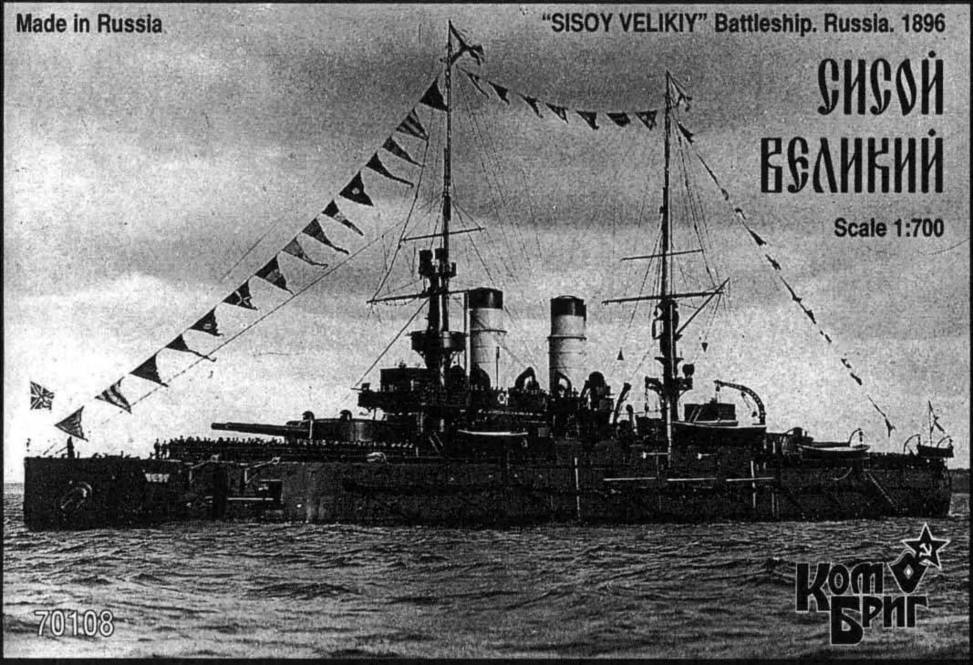 Combrig 1/700 Battleship Sisoy Velikiy, 1896 resin kit #70108