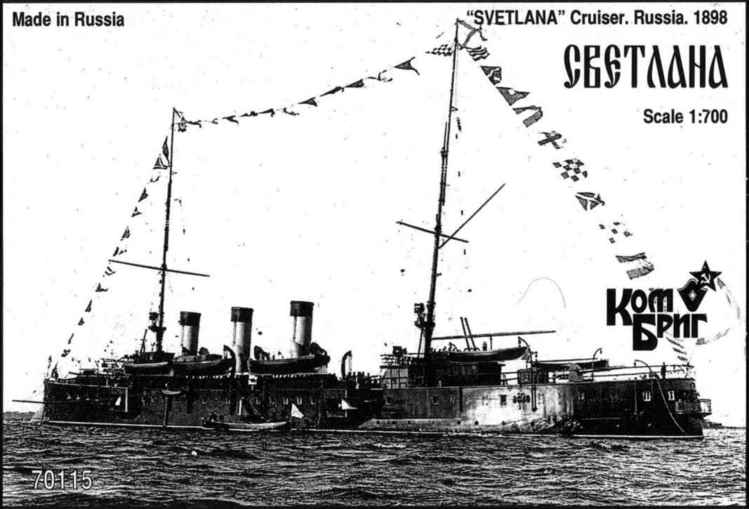 Combrig 1/700 Protected Cruiser Svetlana, 1898 resin kit #70115