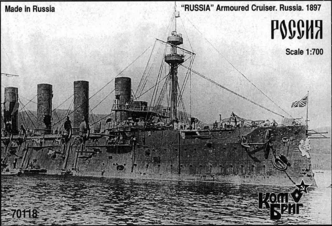 Combrig 1/700 Armored Cruiser Rossiya, 1897 resin kit #70118