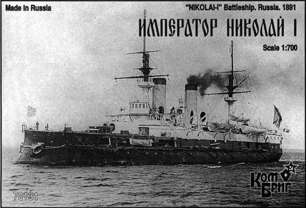 Combrig 1/700 Battleship Imperator Nikolai I, 1891 resin kit #70131