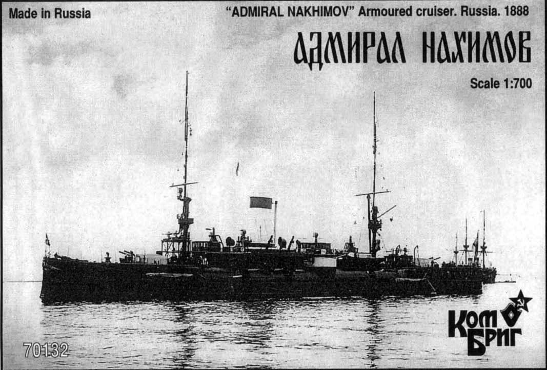 Combrig 1/700 Armored Cruiser Admiral Nakhimov, 1888 resin kit #70132