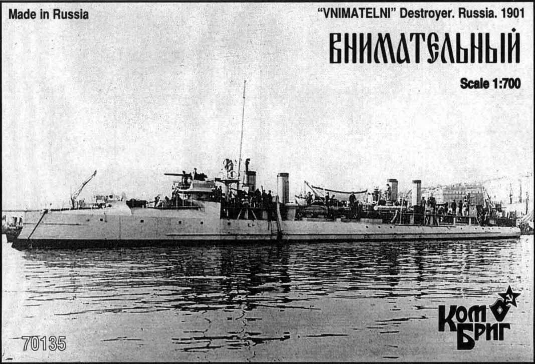 Combrig 1/700 Destroyer Vnimatelnyj, 1901 resin kit #70135