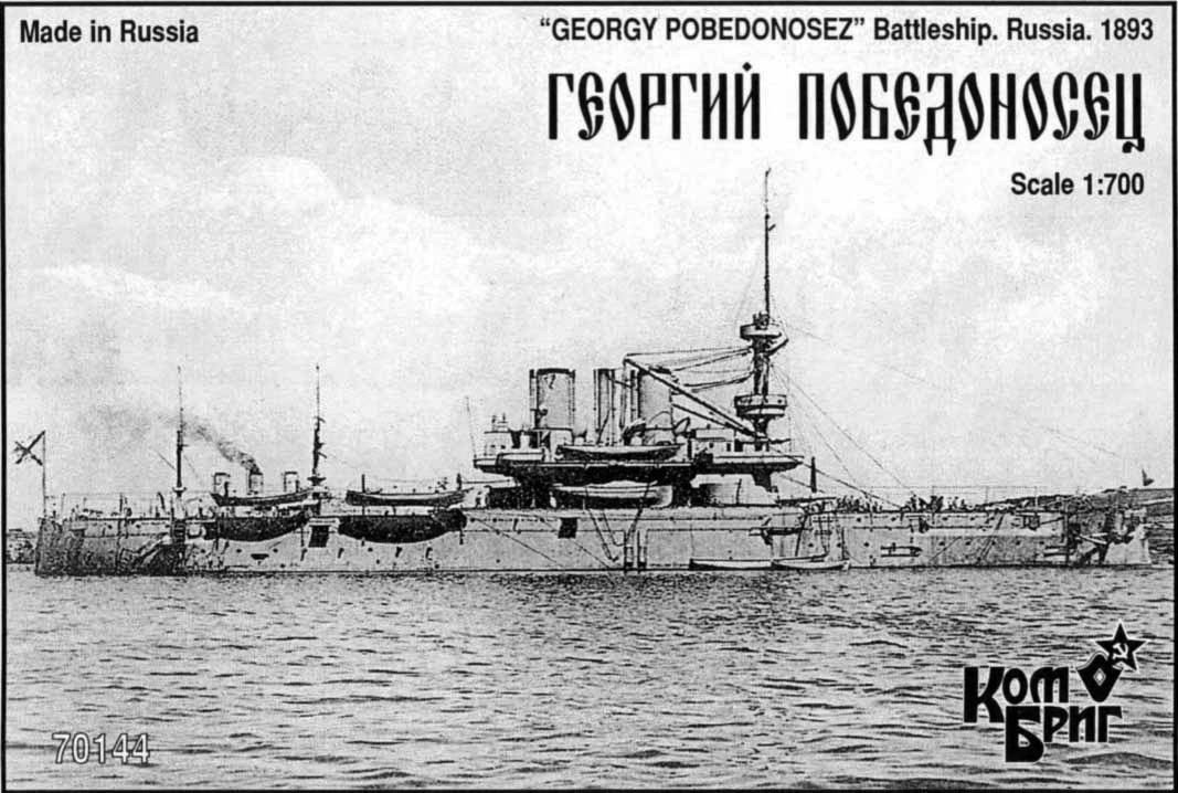 Combrig 1/700 Battleship Georgy Pobedonosets, 1893 resin kit #70144