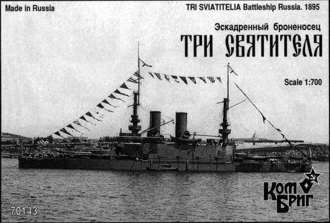 Combrig 1/700 Battleship Tri Svyatitelya, 1895 resin kit #70143