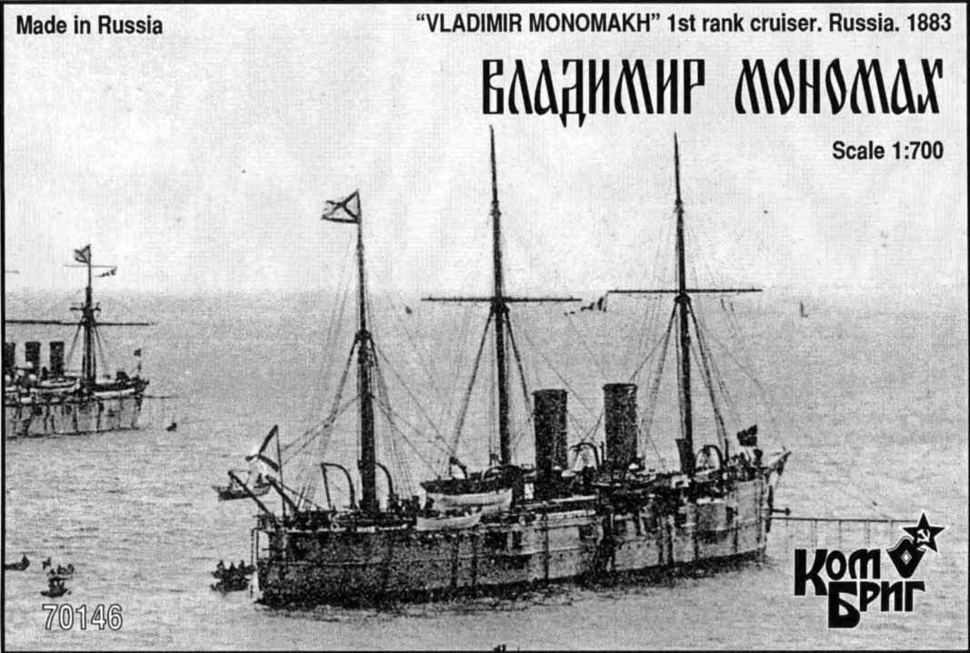 Combrig 1/700 Armored Cruiser Vladimir Monomakh, 1883 resin kit #70146
