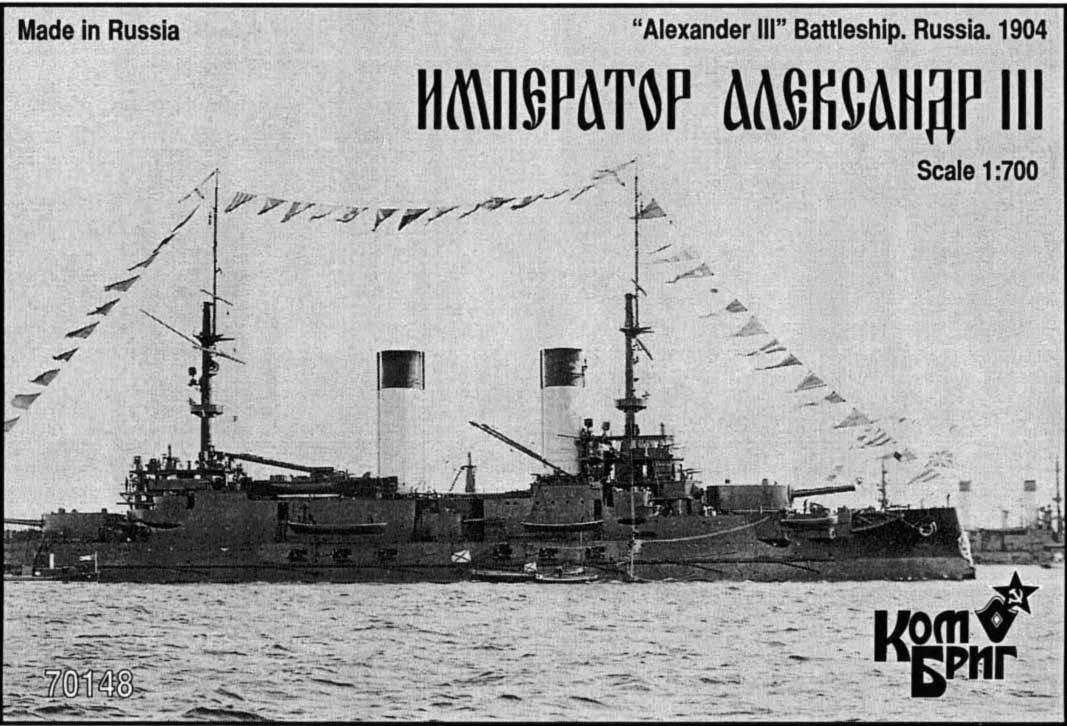 Combrig 1/700 Battleship Imperator Aleksandr III, 1904 resin kit #70148