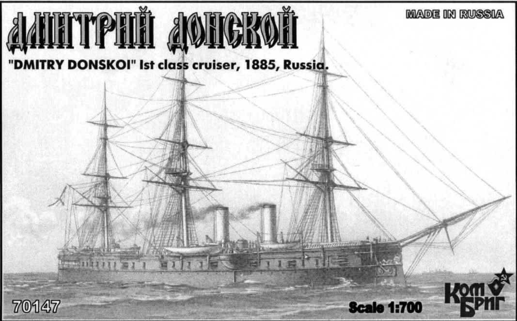 Combrig 1/700 Armored Cruiser Dmitri Donskoy, 1885 resin kit #70147