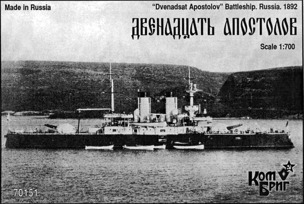 Combrig 1/700 Battleship Dvenadtsat' Apostolov, 1892 resin kit #70151