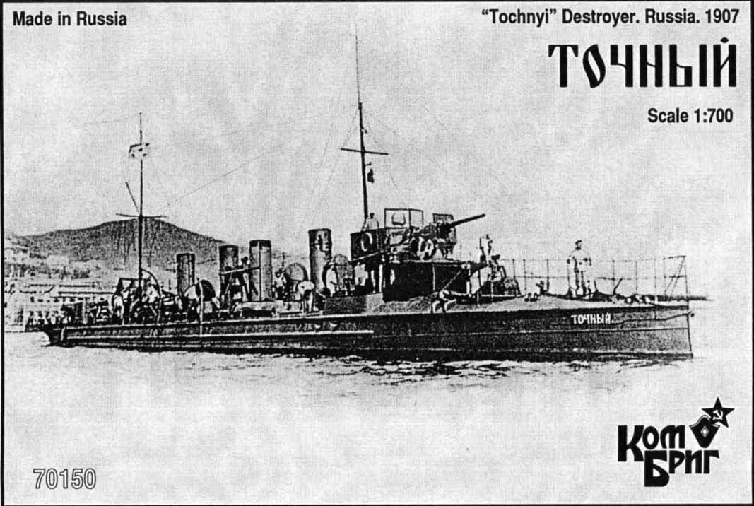 Combrig 1/700 Destroyer Tochnyi, 1907 resin kit #70150