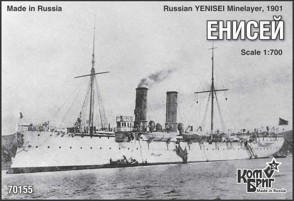 Combrig 1/700 Russian Minelayer Yenisei, 1901 resin kit #70155PE