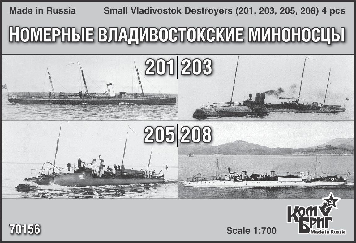 Combrig 1/700 Vladivostok Torpedo Boat Set (#201, #203, #205, #208) resin kit #70156