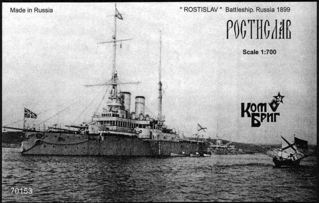 Combrig 1/700 Battleship Rostislav, 1899 resin kit #70153