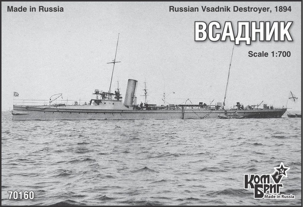 Combrig 1/700 Russian Torpedo-Cruiser Vsadnik, 1894 resin kit #70160