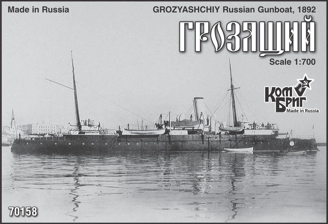 Combrig 1/700 Gunboat Grozyashchiy, 1892 resin kit #70158