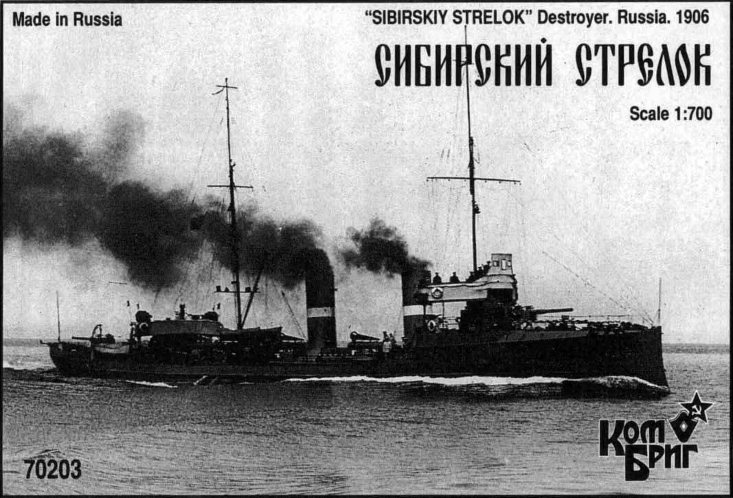 Combrig 1/700 Destroyer Sibirskiy Strelok, 1906 resin kit #70203