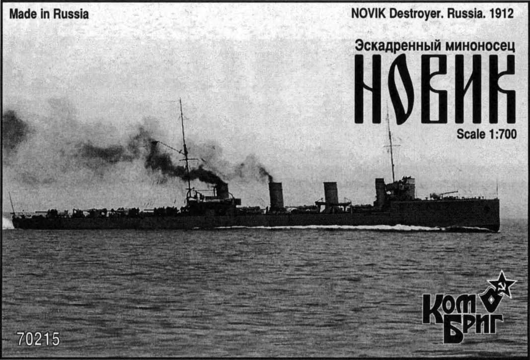 Combrig 1/700 Destroyer Novik, 1912, resin kit #70215