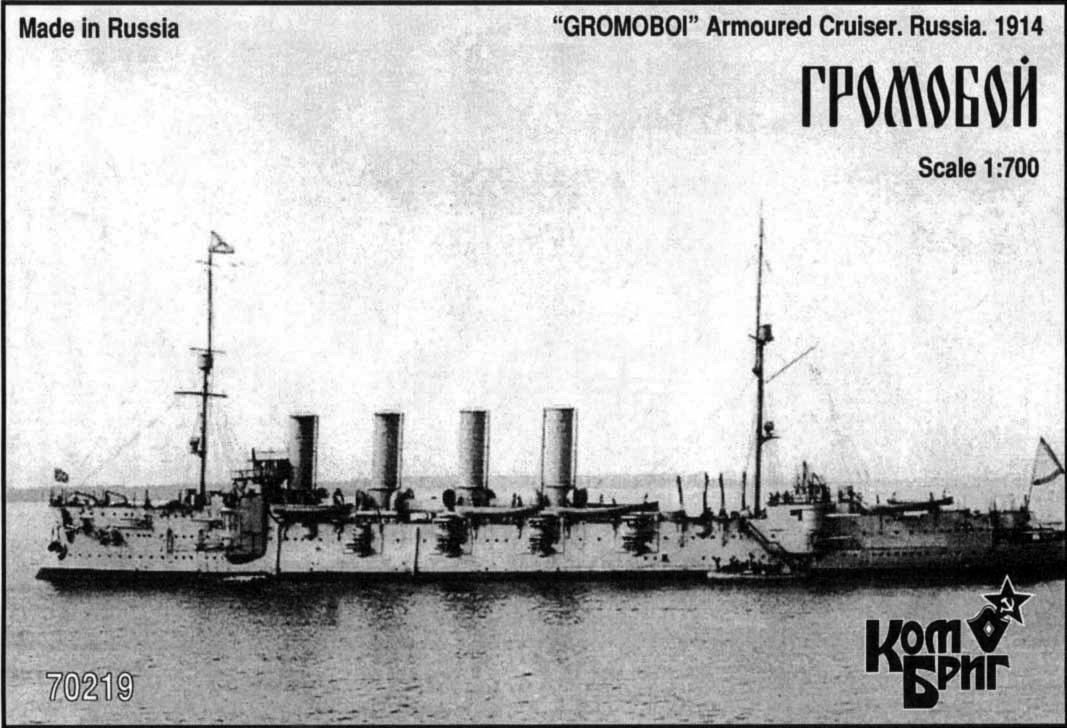Combrig 1/700 Armored Cruiser Gromoboy, 1914, resin kit #70219