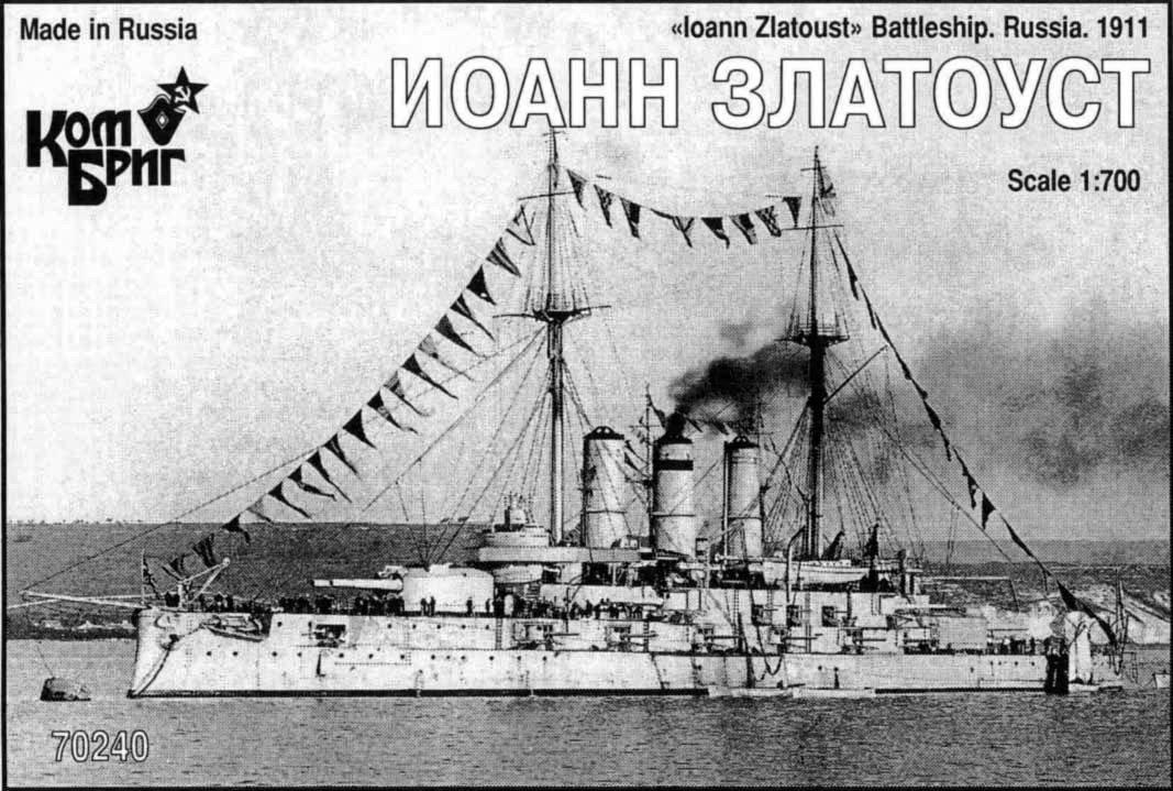 Combrig 1/700 Battleship Ioann Zlatoust, 1911, resin kit #70240