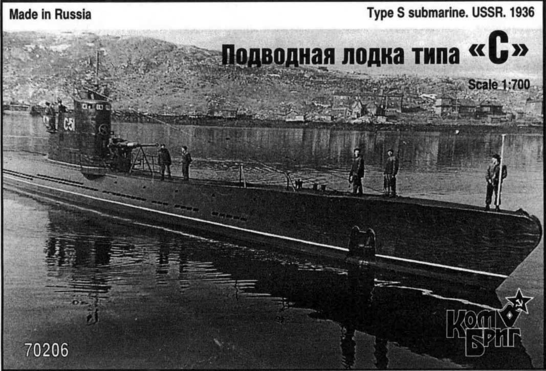 Combrig 1/700 Submarine Type S, 1936, resin kit #70206WL/FH
